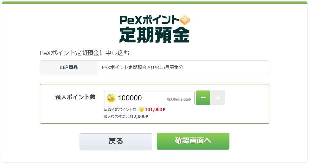 PeXポイント定期預金 預入ポイント数