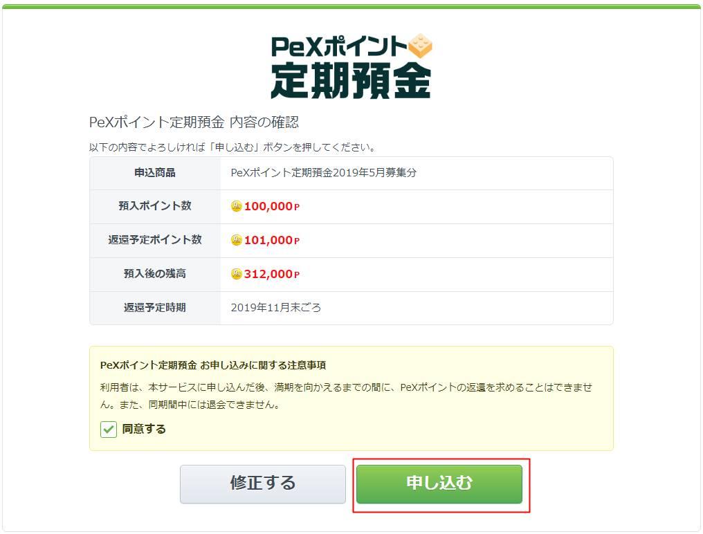 PeXポイント定期預金 申み込みボタンを押す