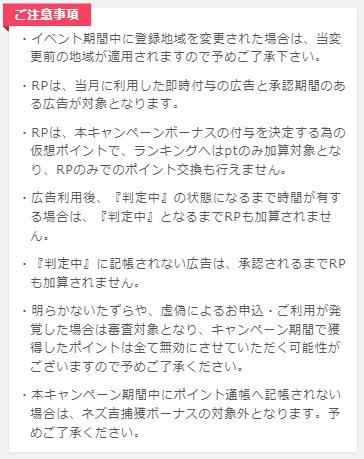 ポイントインカム ネズ吉イベントルール2