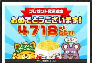 【ポイントインカム】ネズ吉捕獲イベントは200~500円もらえるお得なキャンペーンです