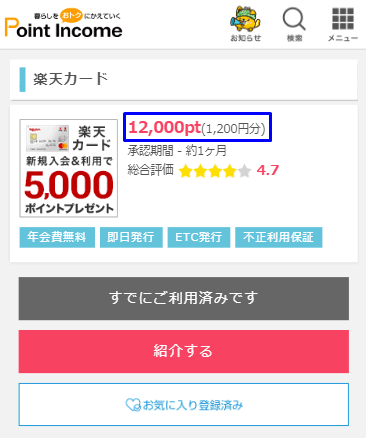 楽天カード 1,200円