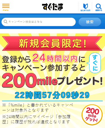 新規会員限定!登録から24時間以内にキャンペーン参加で200mileプレゼント達成