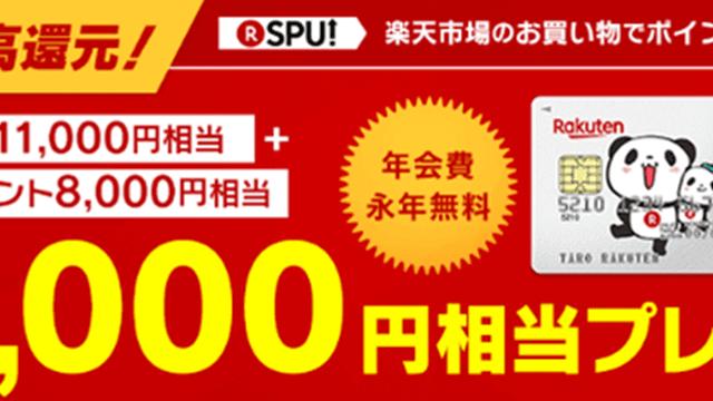 楽天カード発行 ポイント大幅アップ