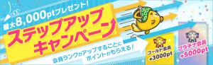 【ポイントインカム】会員ランクアップで最大800円もらえる!ステップアップキャンペーン
