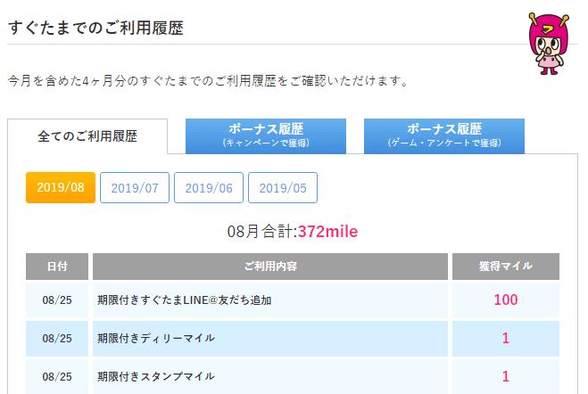 すぐたま LINE@に友達登録後に画像クリックで50円 獲得