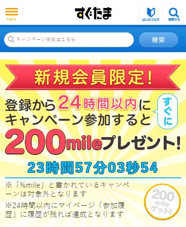 新規会員限定!登録から24時間以内にキャンペーン参加で200mileプレゼント