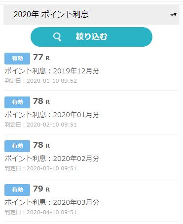 げん玉 ポイント利息通帳
