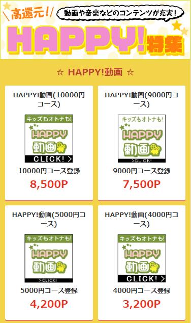 モッピー HAPPY!特集